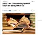 ОБРАЗОВАНИЕ2р257© В России теологию признали научной дисциплиной сегодня, 11:49 | Редакция Surf V В ИЗБРАННОЕВ ¥+1 ^ Tweet -1 * - +