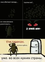 Они обитают повсюду... Их тысячи.. Их невозможно уничтожить! А имя им - таракан (усатое хуйло). Уже. Во всех кухнях страны