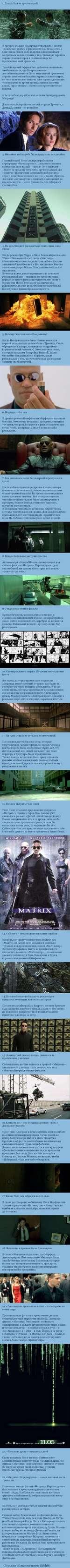 1. Дождь был не просто водой В третьем фильме «Матрица: Революция» многие «дождевые капли» в финальном бою между Нео и Смитом на самом деле являлись однолинейным матричным кодом, схожим с тем, что видят герои на экранах компьютеров в реальном мире на протяжении всей трилогии. Такой искусный эффек