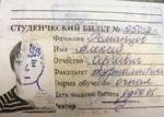 Студенческий билет