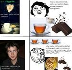 (с) FFFUUU*RU как пьют чаи в гостях девочки как пьют чаи в гостях мальчики Одна чашечка чая, кусочек шоколадки, единственная конфетка. - -jf •• ОМ NOM NOM NOM NOM ГРЁБАНЫЙ ЧАЙ, РУЛЕТИЩЕ, ШОКОЛАД,ШОКОЛАД,ШОК ОЛАААААД!!!