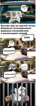 Быстро еду на крутой тачке Внезапно останавливает девушка полицейская, и выписывает штраф _______А 4500 I сколько? запрыгивай!