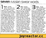 """seven russian swear words Blyad — literally, """"whore."""" This word is usually encounterod in its contracted form """"blya,** a particle used mainly for emphasis, odding a touch of lurid color at the end of absolutely any phrase. *Ty chyo, blya?*' (What the fuck are you*-1. doing/saying?) could be on ac"""