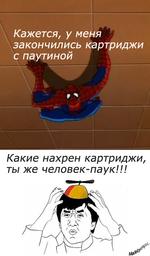 Кажется, у меня закончились картриджи с паутиной Какие нахрен картриджи, ты же человек-паук!!!