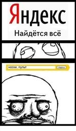 Яндекс Найдётся всё носки, пульт Найти