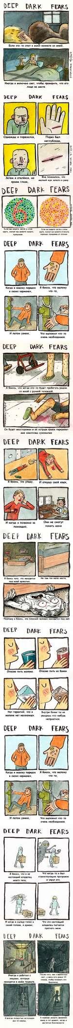 DEXP DARK FEARS Иногда я включаю свет, чтобы проверить, что его лицо на месте. Если кто-то спит в комнате со мной. \>СГР DARK FtARS Однажды я порезался,Порезбыл неглубоким. Мне показалось, что мелкий жук заполз в рану йЕЕР DAFR FEARS Затем я отвлёкся, но краем глаза. •••• Если вы види