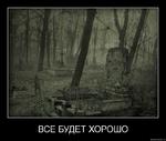 ВСЕ БУДЕТ ХОРОШО demotlvatlon.ru