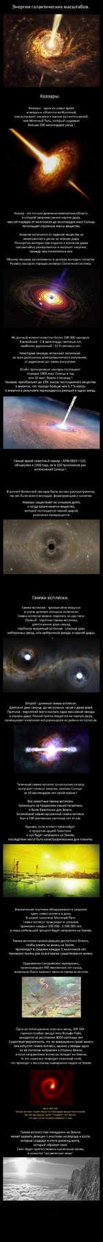 Энергии галактических масштабов / Квазары. Квазары - одни из самых ярких и мощных объектов во Всеянной, они испускают энергию в тысячи раз интенсивней, чем Млечный Путь, который содержит больше 200 миллиардов звезд ! Квазар - это по сути довольно компактная область, в которой сверхмассивная чер