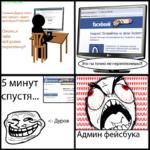 Сраный Дуров опять всё слизал с моего фейсбука!!! 100500! 1 I Ололо,я I тебял всё равно переплюну!! Админ фейсбука