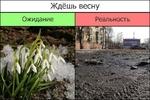 Ждёшь весну Ожидание Реальность