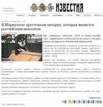 ВОСКРЕСЕНЬЕ 19 АПРЕЛЯ 2015 00 /1 элитические ИЗВЕСТИЯ в Украине ГЛАВНАЯ УКРАИНА ПОЛИТИКА ЭКОНОМИКА СПОРТ МИР ДЕТАЛИ КУРЬЕЗЫ ЧЕТВЕРГ. 02 АПРЕЛЯ 2015, 12:37 В Мариуполе арестовали овчарку, которая является российским шпионом Как сообщили местным СМИ в пресс-службе СБУ, задержание собаки-шпио