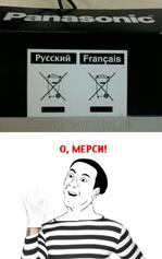 Русский О, МЕРСИ!
