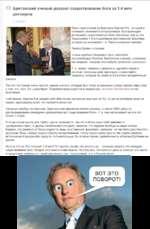 О Британский ученый доказал существование бога за 1.4 млн долларов 21.04.2015 Известный ученый из Британии Мартин Рис, который в основном занимается астрофизикой, был вынужден доказывать существование бога, поскольку ему за это предложили 1.4 млн долларов христианские фанатики, которые организова