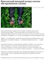Британский викарий назвал носки инструментом сатаны Фото: Danish Siddiqui / Reuters Британский викарий Эндрю Дотчин (Andrew Dotchin) назвал носки инструментом сатаны. С таким заявлением, как сообщает ВВС News, священнослужитель выступил после того, как его не пустили в бар в тапочках без носков,