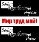\рси)0МШ^С1 Апрель Мир труд май! Ш]4юиь