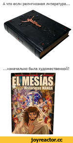 А что если религиозная литература..