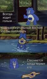 голым Надевает купальный костюм что бы поплавать Стесняется когда теряет