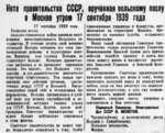 Нота правительства СССР, врученная польскому послу в Москве утром 17 сентября 1939 года 17 сентября 1939 гон. Господин посол, польско-германская война выявила внутреннюю несостоятельность Польского государства. В течение десяти дней военньи «•пграинй Польша потеряла все свои промышленные районы