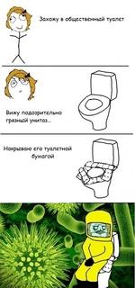 Захожу в общественный туалет Вижу подозрительно грязный унитаз... Накрываю его туалетной бумагой