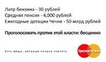 Литр бензина - 30 рублей Средняя пенсия - 4,000 рублей Ежегодные дотации Чечне - 50 млрд рублей Проголосовать против этой власти: бесценно Есть вещи, которые нельзя терпеть