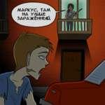 МАРКУС, ТАМ на улице ЗАРАЖёННЫй