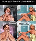 Реклама мужских станков прошиб женских: Какая-никакая растительность ^ на лице ТоЬеъПеъс »00)0») Да, я 6рею и без того бритые ноги