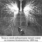;егнко1аеу Тесла в своей лаборатории читает книгу по технике безопасности, 1899 год