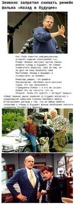 Земекис запретил снимать ремейк фильма «Назад в будущее» Как стало известно информационному интернет-изданию «Ризз1апЫеек.ги», Роберт Земекис выступил против съемок ремейка «Назад в будущее». По словам знаменитого Земекиса, пока он жив, он не даст не кому переснять свой бестселлер «Назад в будущее