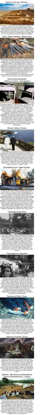 Крепость Масада, Израиль В 73 году н.э. члены общества сикариев решили умереть, но не достаться врагам. Они были окружены римлянами в крепости Масада и не имели возможности бежать. Мужчины сначала убили жен и детей, а затем и себя. Оставшиеся в живых подожгли стены крепости и сгорели со всеми. Уче