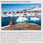 В Гренландии самый высокий уровень самоубийств Гренландия - это самый большой в мире остров, входящий в состав Дании. В 2010 году здесь было зарегистрировано 62 самоубийства при том, что население острова всего 60 тысяч. Это в десять раз больше, чем на материковой части Дании и самый высокий показ