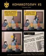 """КОМИКОТОЛИЧ #5 Последний герой Комикс от Yotsuk¡: https://vk.com/worldofyo для клуба настольных ролевых игр """"Котолич"""": https://vk.com/cat_lich"""