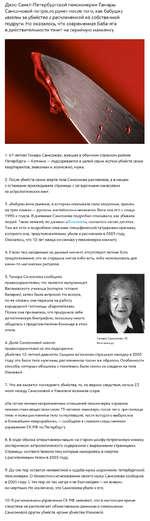 Дело Санкт-Петербургской пенсионерки Тамары Самсоновой потрясло рунет после того, как бабушку «взяли» за убийство с расчленёнкой её собственной подруги. Но оказалось, что современная Баба-яга в действительности тянет на серийную маньячку. 1. 67-летняя Тамара Самсонова, жившая в обычном спальном ра