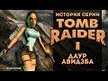 История серии. Tomb Raider, часть 1,Gaming,Core Design,Eidos Interactive,история серии,Tomb Raider,Lara Croft,расхитительница гробниц,Наследие Атлантиды,приключения,путешествия,игры,девушки в играх,Кто не слышал о Ларе Крофт, её страсти к путешествиям и расхищению гробниц, о её притягательной фигуре