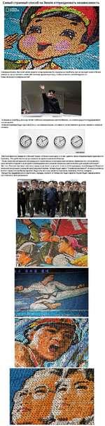 """Самый странный способ на Земле отпраздновать независимость Северная Корея. При всей своей нищете и неразрешимости социальных проблем, они не находят ничего более важного, как установить свою собственную временную зону, чтобы отметить освобождение от """"злых японских империалистов"""". И рядовые корейц"""