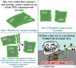 Для того чтобы банк заменил вам купюру, нужно принести им более 50% поврежденной купюры Шаг 1: Возьмите 2 целых купюры. (00 Шаг 3: Отрежьте маленькие полоски от второй купюры и приклейте их к половинкам первой купюры, так, чтобы размеры склееных купюр были больше 50% | bo i :■ i fOO Шаг 2: