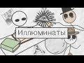 Иллюминаты - [Бумага],Comedy,Гера Мартелл,Мартеллиада,Иллюминаты,Загар,Заговор,Конспирология,Конец лета,Мировое правительство,Полая Земля,Индиана Джонс,Анимэ,Мультик,Мультфильм,Всевидящее око,Тайна,Загадка,Тайные знания,Я тут: https://vk.com/geramartell Паблик тут: https://vk.com/martelliy