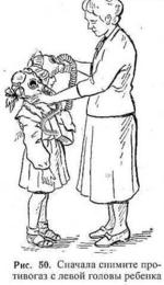Рис. 50. Сначала снимите противогаз с левой головы ребенка