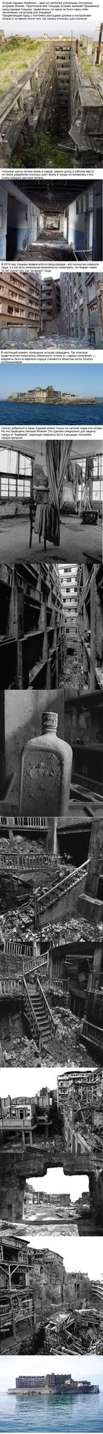 Хашима - закрытый мёртвый Японский город
