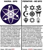 Наука - бро. Религия - не бро