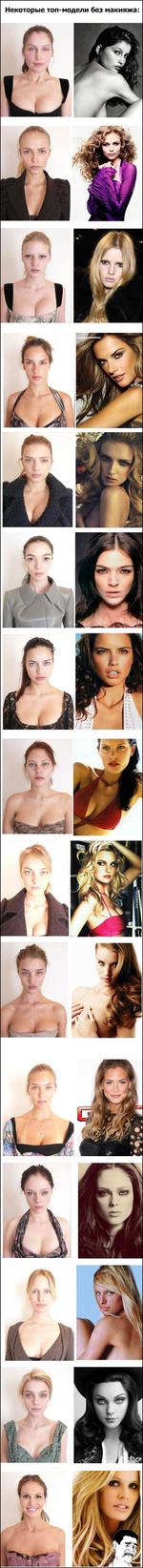 Некоторые топ-модели без макияжа