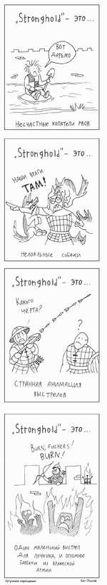 """""""Stronghold""""- это... Несметные Коллте/М Лбов """" Stroh 9 ho Id' - это.. Нелояльные соМки СТРАННАЯ ЛНИ/ИЛ^ИЯ ВЫСуре/)об Stronghold""""- это... Какого и о РТА ? """"Stronghold""""- это.. Vj^FwcKeRs/ ВЧШ7 О АМН /ллленькмм выстл Аля ЛУЧНикл, и огро/чное ЕйрБеКЮ из врлжеской ЛР/ЧИИ Чугунные карандаши"""