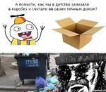 А помните, как мы в детстве залезали в коробку и считали её своим личным домом?