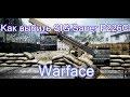 Warface-Как выбить SIG Sauer P226 C с 5 коробок,Gaming,Warface,Варфейс,SIG Sauer P226,новое оружие,коробки удачи,sig sauer p226 c,сиг сауер,sig,Как выбить SIG Sauer P226 C с 5 коробок,Как выбить SIG Sauer P226 C,обзор sig sauer p226,тактика выбивания,как выбить sig sauer из коробок удачи,коробки за