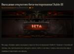 Выходные открытого бета-тестирования Diablo III