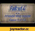 Fallout 4: Лучший мод недели - Classic V.A.T.S.,Gaming,Action Role-playing Game (Video Game Genre),Fallout (Video Game Series),Video Game (Industry),Fallout 4,Mod,V.A.T.S.,ватс,мод,моды,mods,обзор,review,Мод Classic V.A.T.S: http://www.nexusmods.com/fallout4/mods/531  Установка модов Fallout 4 с пом