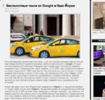 □ Беспилотные такси от Google в Нью-Йорке Дата: 02.04.2012 Рубрика: Авто-мото ИМ Узнайте, гд< дед с 1941 г Популя Если вам надоели грубые водители такси, у нас есть для вас хорошие новости. Вчера мэр города Блумберг подписал довольно любопытный контракт с Google. Отныне запатентованные беспило