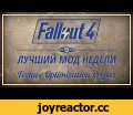 Fallout 4: Лучший мод недели - Texture Optimization Project,Gaming,Action Role-playing Game (Video Game Genre),Fallout (Video Game Series),Mod,Fallout 4,Mods,мод,моды,лучшие моды,фоллаут,лучший мод,плагин,plugin,Мод Texture Optimization Project: http://www.nexusmods.com/fallout4/mods/978  Установка