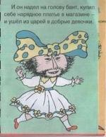 И он надел на голову бант, купил себе нарядное платье в магазине и ушёл из царей в добрые девочки