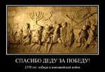 СПАСИБО ДЕДУ ЗА ПОБЕДУ! 2176 лет победе в маккавейской войне