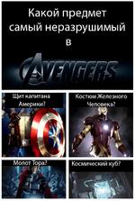 Какой предмет самый неразрушимый в Avengers. Щит капитана Америки? Молот Тора? Костюм Железного Человека? Молот Тора? Космический Куб?
